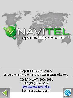Бесплатно скачать навител навигатор 5. 1069 для symbian с картами россии. .